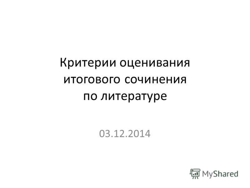 Критерии оценивания итогового сочинения по литературе 03.12.2014