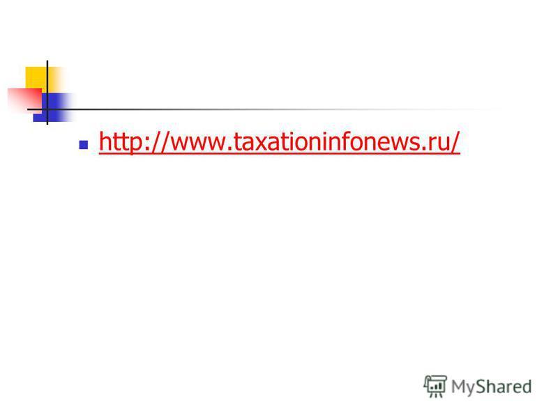 http://www.taxationinfonews.ru/