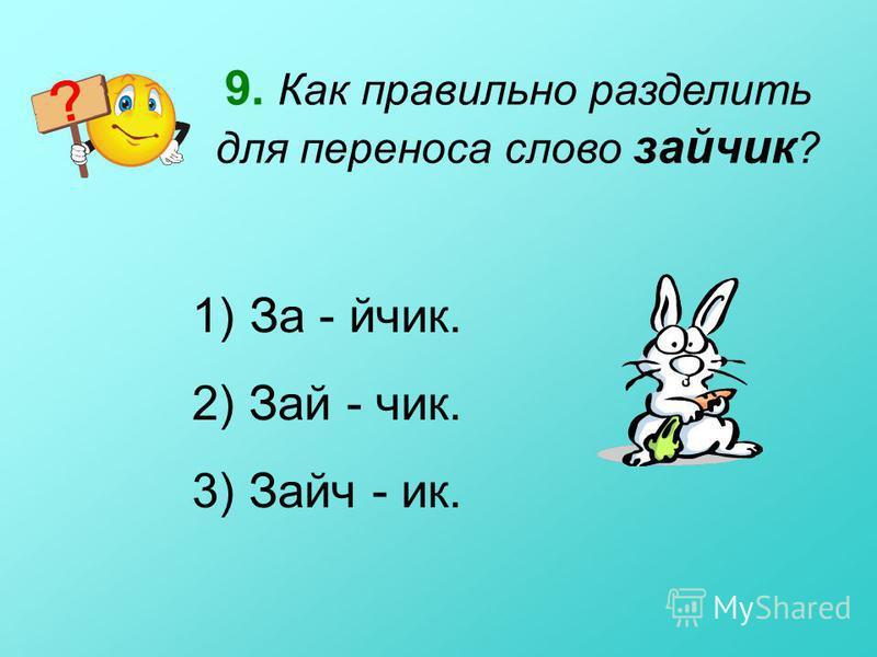 8. Как правильно разделить для переноса слово дельфин ? 1) Дел - ьфин. 2) Де - льфин. 3) Дель - фин.