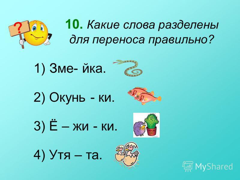 9. Как правильно разделить для переноса слово зайчик ? 1) За - йчик. 2) Зай - чик. 3) Зайч - ик.