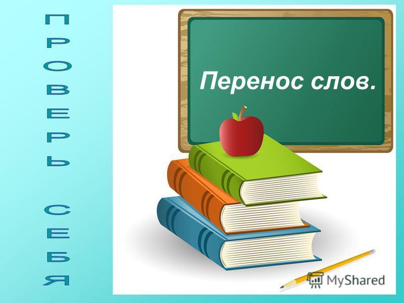 11. Какие слова можно перенести двумя способами? 1) 2) 3) 4)