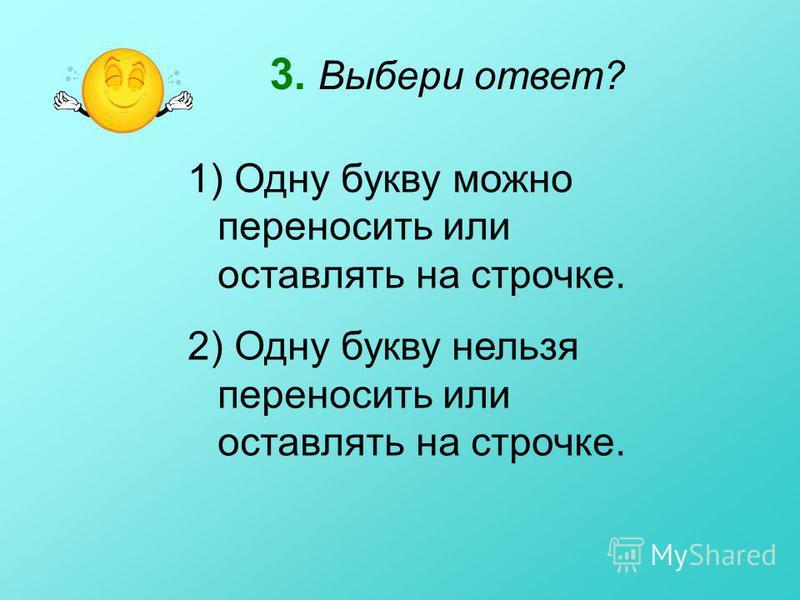 2. Как правильно перенести слово лисичка с одной строки на другую? 1) Лис - ич - ка. 2) Ли - сич - ка. 3) Ли - сичк - а.