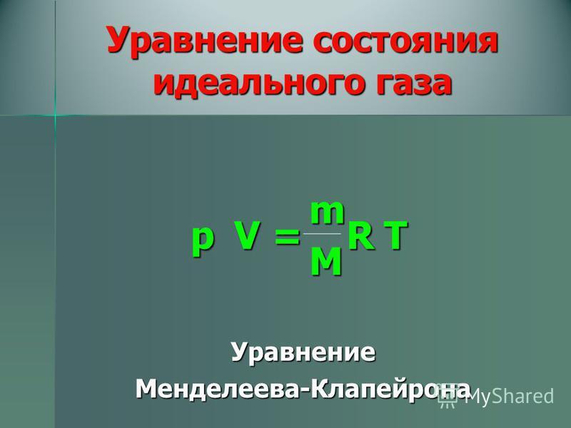 Уравнение Менделеева-Клапейрона Уравнение состояния идеального газа pV= m RT M