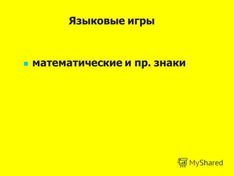 Языковые игры математические и пр. знаки