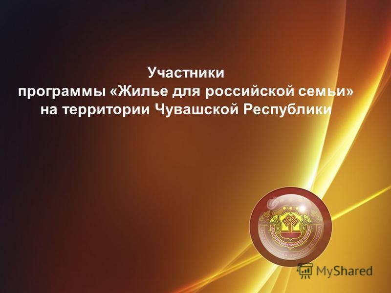 Участники программы «Жилье для российской семьи» на территории Чувашской Республики