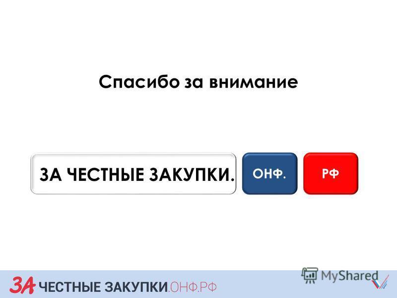 ОНФ. ЗА ЧЕСТНЫЕ ЗАКУПКИ. РФ Спасибо за внимание