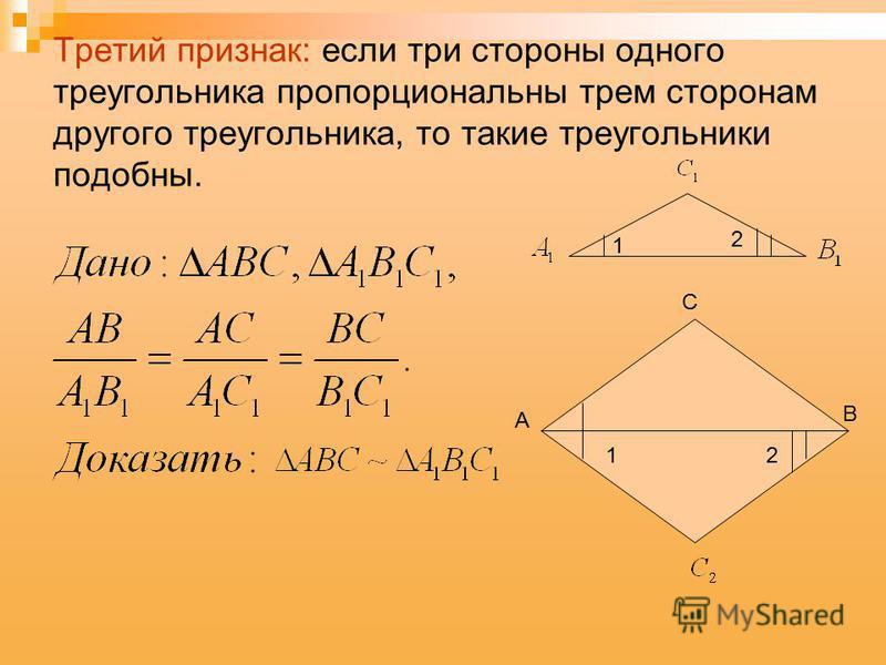 Второй признак : если две стороны одного треугольника пропорциональны двум сторонам другого треугольника и углы, заключенные между этими сторонами равны, то такие треугольники подобны. 12 1 2 А В С