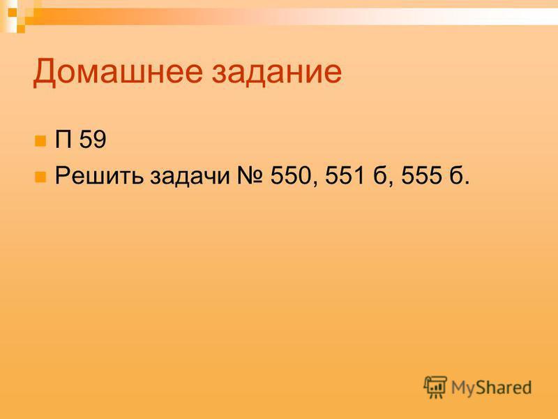 Закрепление 551(а) План решения: 1. доказать, что 2. Найти сходственные стороны этих треугольников и коэффициент подобия 3. Найти EF и FC 555(а)