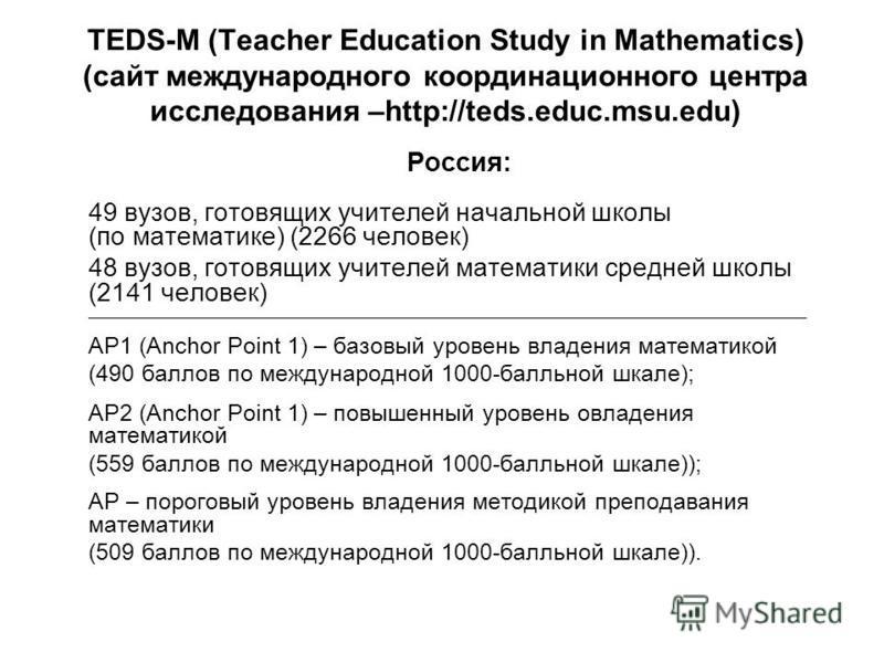 Россия: 49 вузов, готовящих учителей начальной школы (по математике) (2266 человек) 48 вузов, готовящих учителей математики средней школы (2141 человек) _________________________________________________________________________________________________
