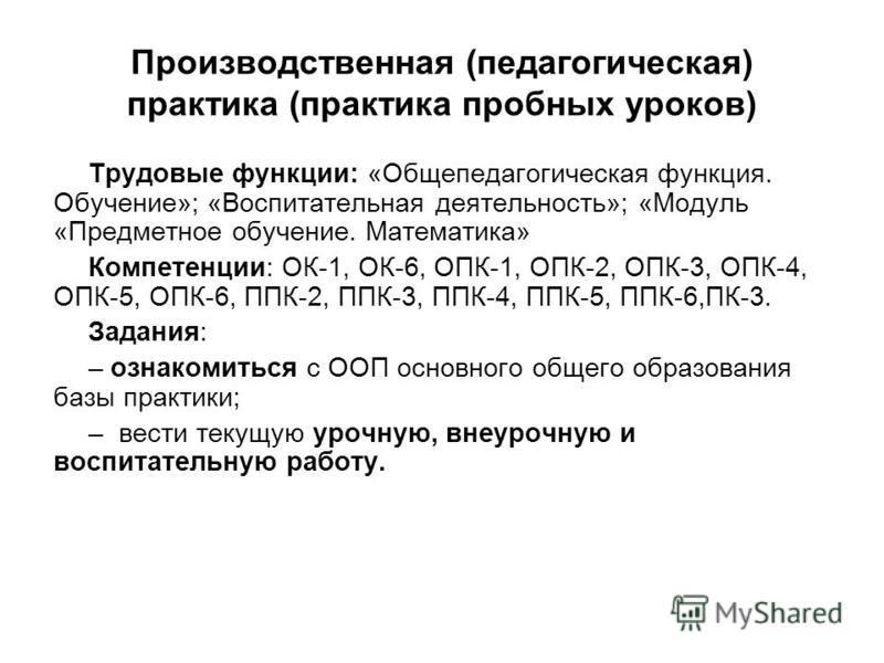 Трудовые функции: «Общепедагогическая функция. Обучение»; «Воспитательная деятельность»; «Модуль «Предметное обучение. Математика» Компетенции: ОК-1, ОК-6, ОПК-1, ОПК-2, ОПК-3, ОПК-4, ОПК-5, ОПК-6, ППК-2, ППК-3, ППК-4, ППК-5, ППК-6,ПК-3. Задания: – о