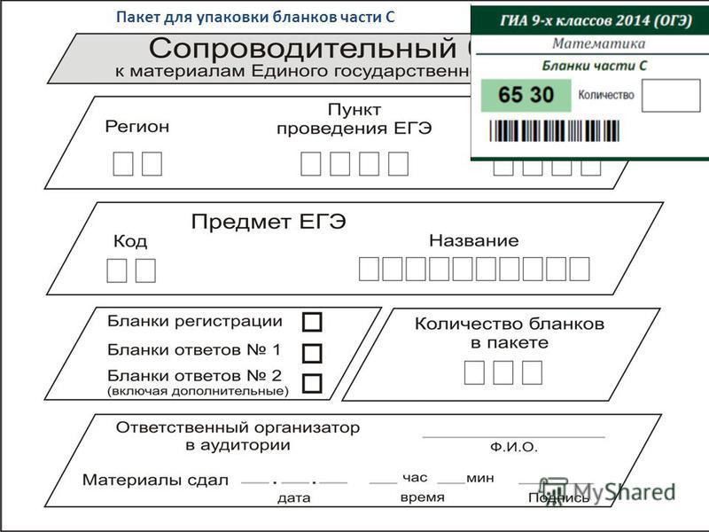 Пакет для упаковки бланков части С