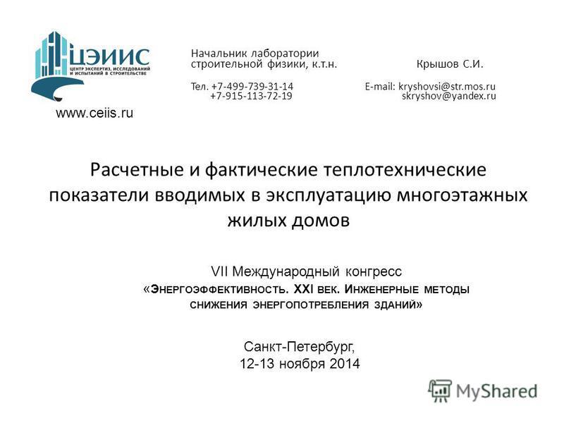Расчетные и фактические теплотехнические показатели вводимых в эксплуатацию многоэтажных жилых домов Начальник лаборатории строительной физики, к.т.н. Крышов С.И. Тел. +7-499-739-31-14 E-mail: kryshovsi@str.mos.ru +7-915-113-72-19 skryshov@yandex.ru