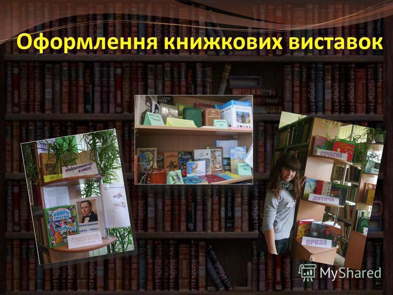 Для мене книга – світло дня, Для мене книга – зорі ночі... Моя сім'я, моя рідня, Мій розум, серце, мої очі...