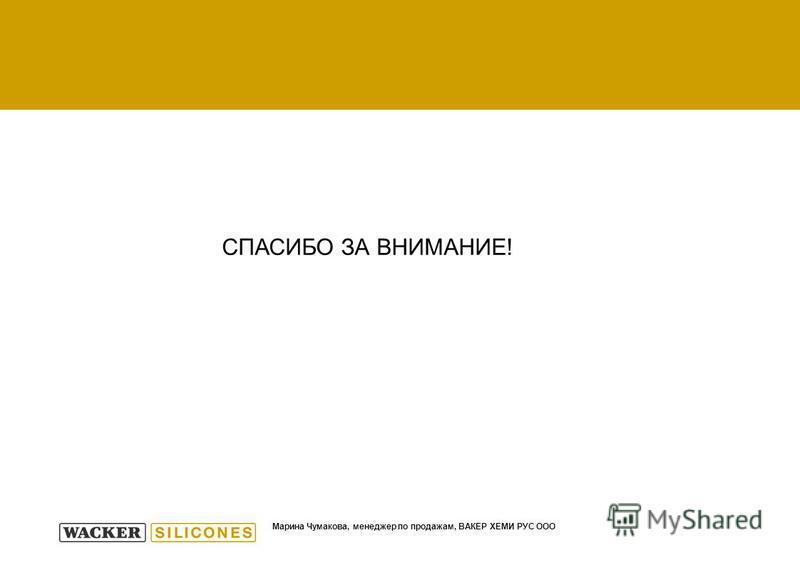 Марина Чумакова, мнееджер по продажам, ВАКЕР ХЕМИ РУС ООО СПАСИБО ЗА ВНИМАНИЕ!