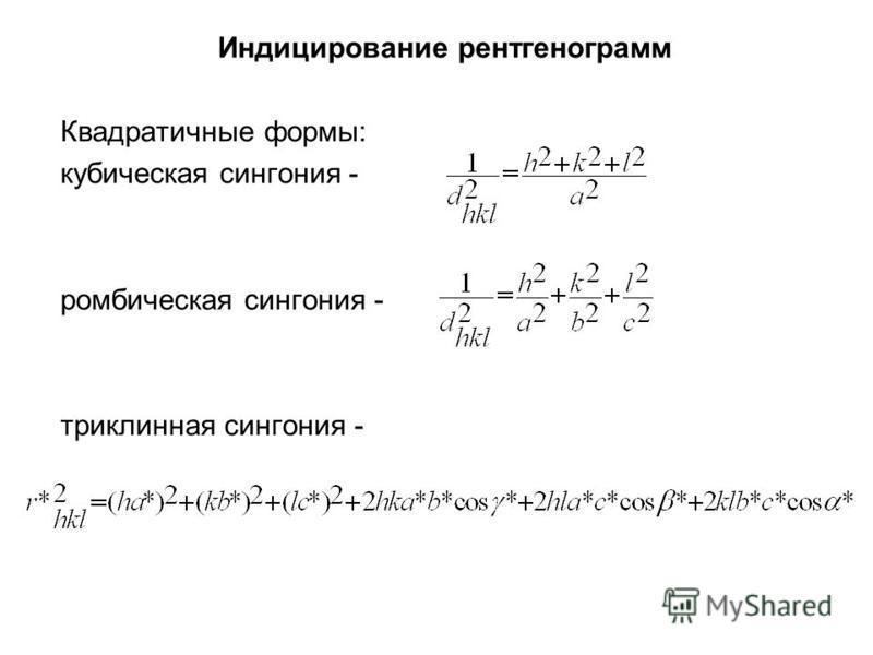Индицирование рентгенограмм Квадратичные формы: кубическая сингония - ромбическая сингония - триклинная сингония -