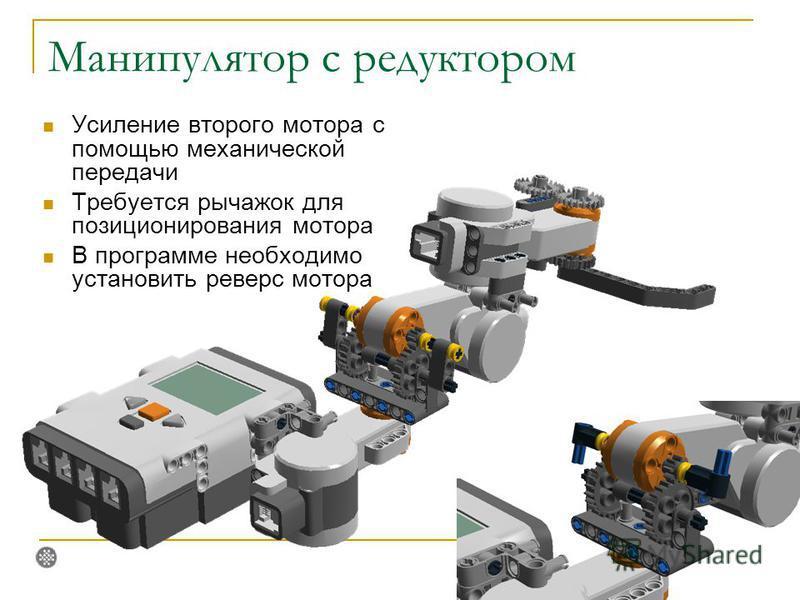 Манипулятор с редуктором Усиление второго мотора с помощью механической передачи Требуется рычажок для позиционирования мотора В программе необходимо установить реверс мотора