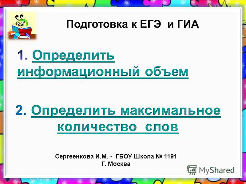 Сергеенкова И.М. - ГБОУ Школа 1191 Г. Москва Подготовка к ЕГЭ и ГИА 1