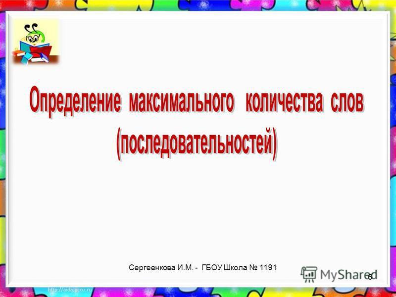 Сергеенкова И.М. - ГБОУ Школа 1191 6