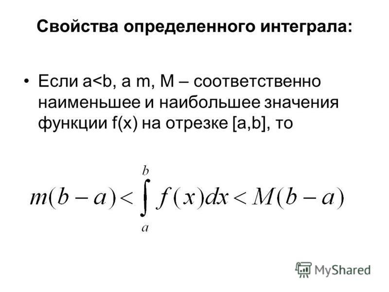 Свойства определенного интеграла: Если а