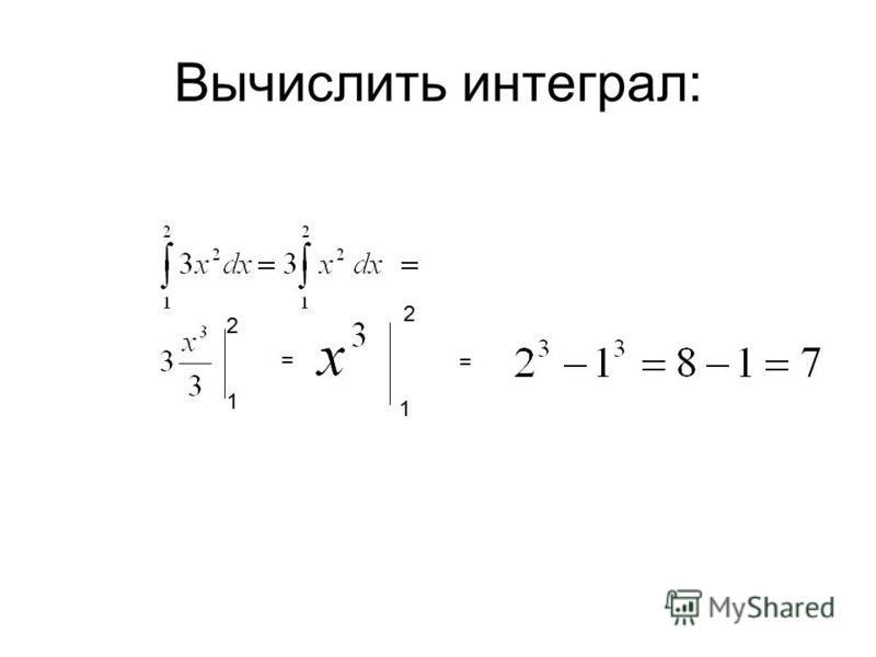 Вычислить интеграл: 1 2 = 1 2 =