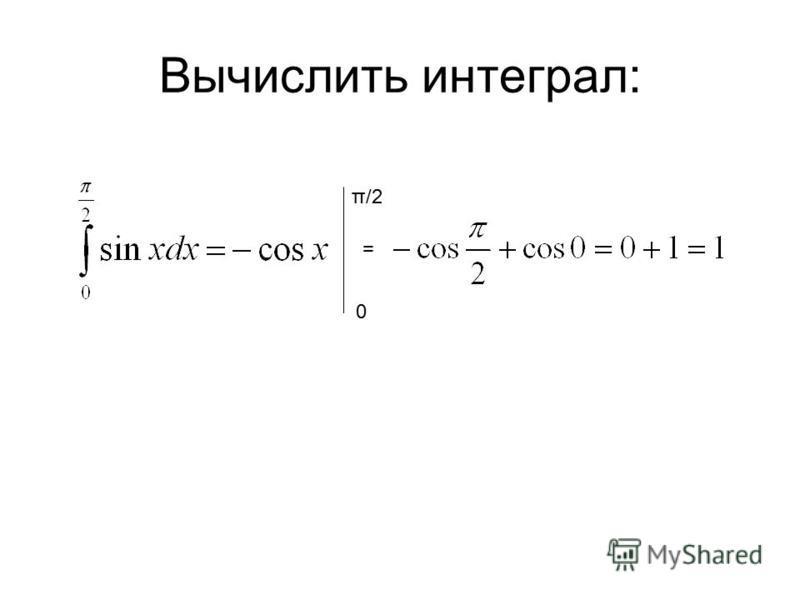 Вычислить интеграл: 0 π/2 =