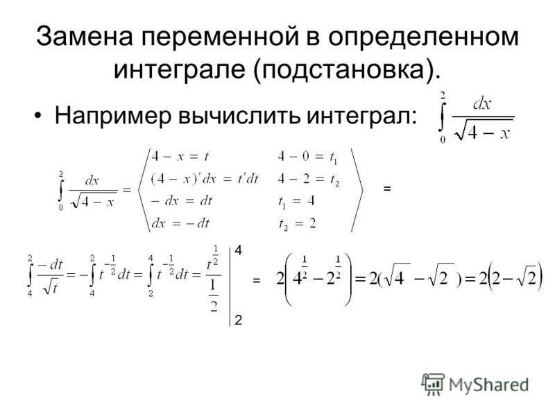 Замена переменной в определенном интеграле (подстановка). Например вычислить интеграл: = 4 2 =