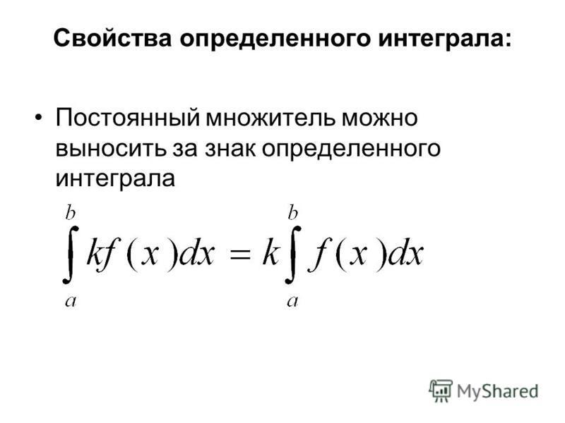 Свойства определенного интеграла: Постоянный множитель можно выносить за знак определенного интеграла