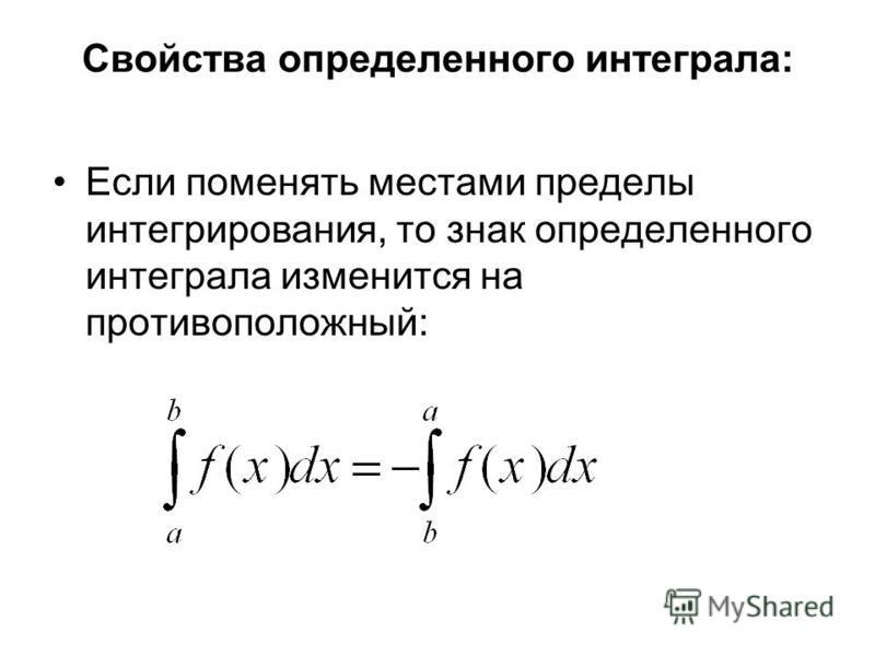 Свойства определенного интеграла: Если поменять местами пределы интегрирования, то знак определенного интеграла изменится на противоположный: