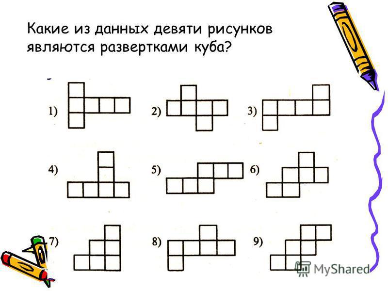 Какие из данных девяти рисунков являются развертками куба?