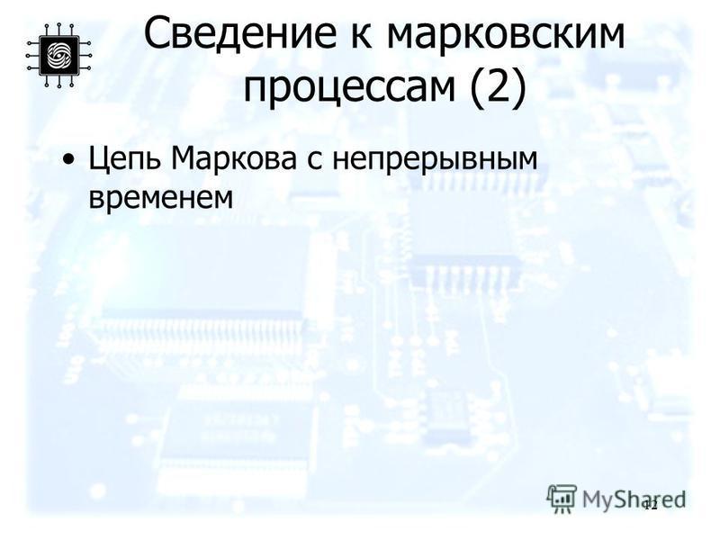 Сведение к марковским процессам (2) Цепь Маркова с непрерывным временем 12