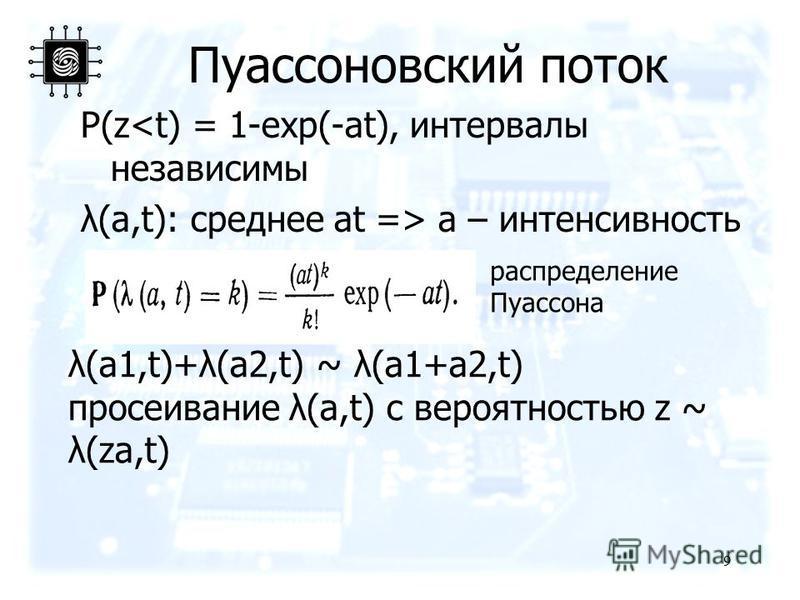 Пуассоновский поток P(z a – интенсивность 9 распределение Пуассона λ(a1,t)+λ(a2,t) ~ λ(a1+a2,t) просеивание λ(a,t) с вероятностью z ~ λ(za,t)