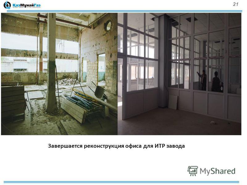 21 Завершается реконструкция офиса для ИТР завода