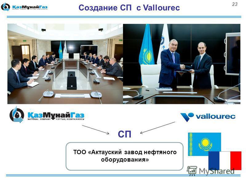 23 СП ТОО «Актауский завод нефтяного оборудования» Создание СП с Vallourec