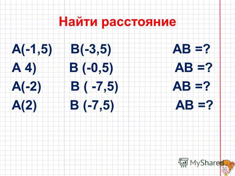 Сформулировать правило сложения чисел - 4 +5 9-45 -25+75 -11-40 -14+(-26) 75-50 36-(-18) -6 –(-7) 10-14 25 -47 -35 -15 -18 +32