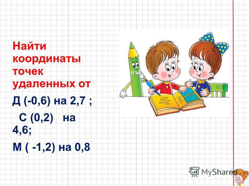 Найти расстояние А(-1,5) В(-3,5) АВ =? А 4) В (-0,5) АВ =? А(-2) В ( -7,5) АВ =? А(2) В (-7,5) АВ =?