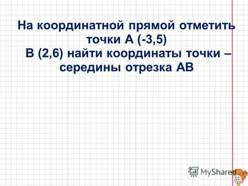 Найти расстояние между точками координатной прямой К(-6) Д(2 7/8) Р (-9,2) и М (5,3) А ( -15) и В ( -3 2/9) С (-4,6) и Д (7,8)
