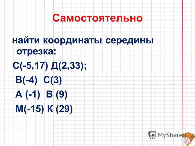На координатной прямой отметить точки А (-3,5) В (2,6) найти координаты точки – середины отрезка АВ