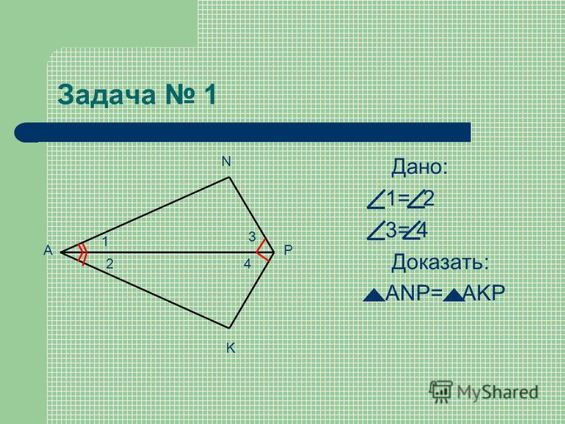 Задача 1 Дано: 1= 2 3= 4 Доказать: АNP= АKP А N P K 1 2 3 4