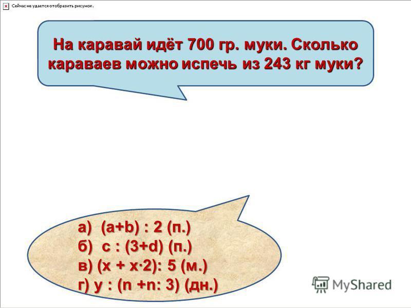 12. Приписать к остатку отброшенное количество нулей. Остаток 600. 13. Назвать ответ: частное и остаток (остаток меньше делителя). 400600 : 800 = 500 (ост.600), (600 < 800) 14. Сделать проверку 800 · 500 + 600 = 400 600 400 000