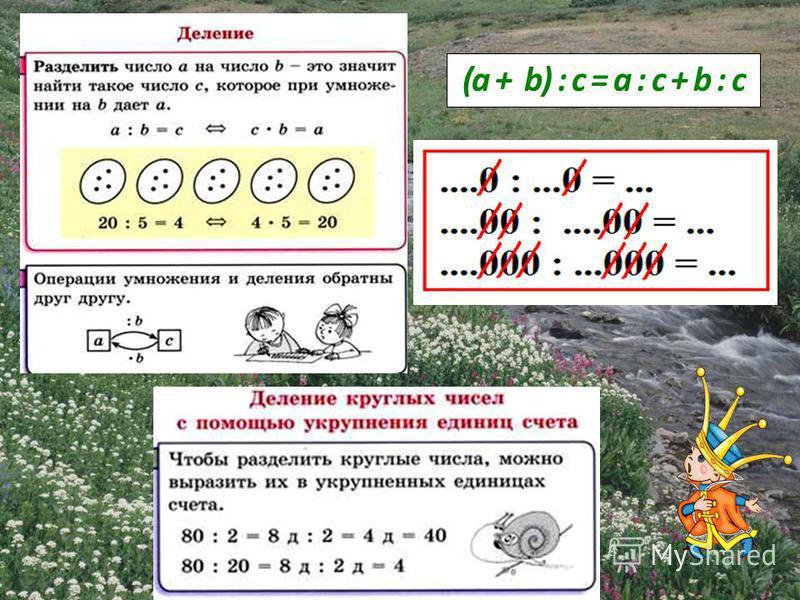 Собери поленницу, используя инструкцию: в каждом следующем примере делимое должно возрастать… (начинай с нижней ячейки)