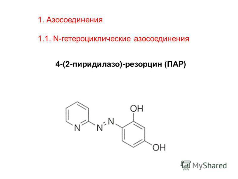 4-(2-пиридилазо)-резорцин (ПАР) 1. Азосоединения 1.1. N-гетероциклические азосоединения