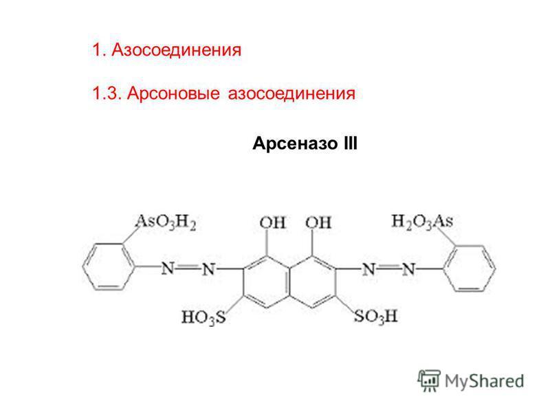 Арсеназо III 1. Азосоединения 1.3. Арсоновые азосоединения