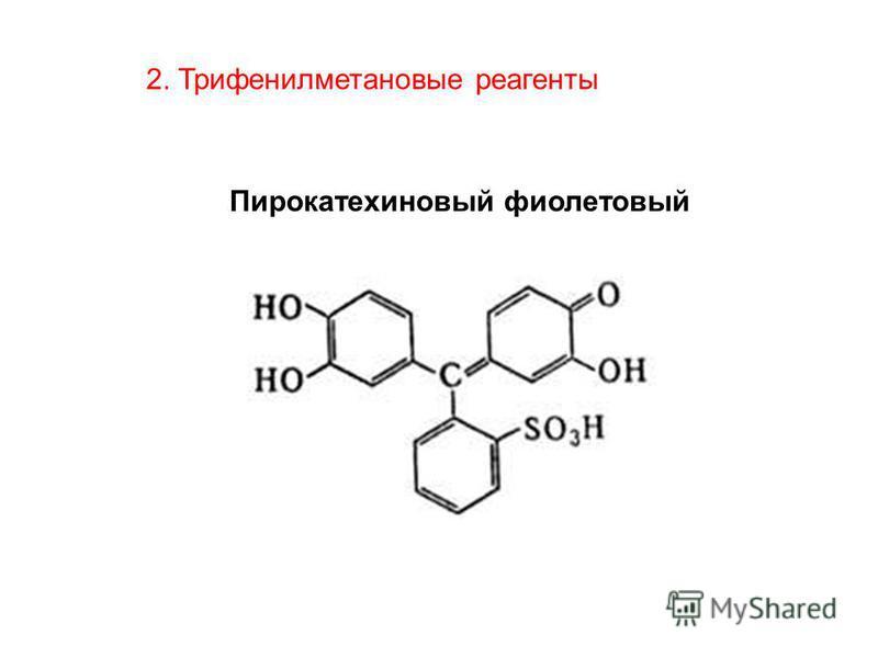 Пирокатехиновый фиолетовый 2. Трифенилметановые реагенты