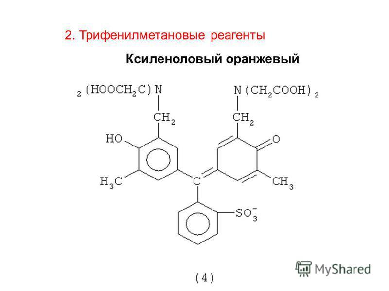 Ксиленоловый оранжевый 2. Трифенилметановые реагенты