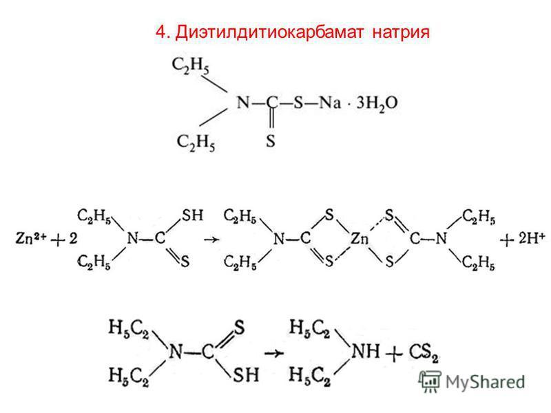 4. Диэтилдитиокарбамат натрия