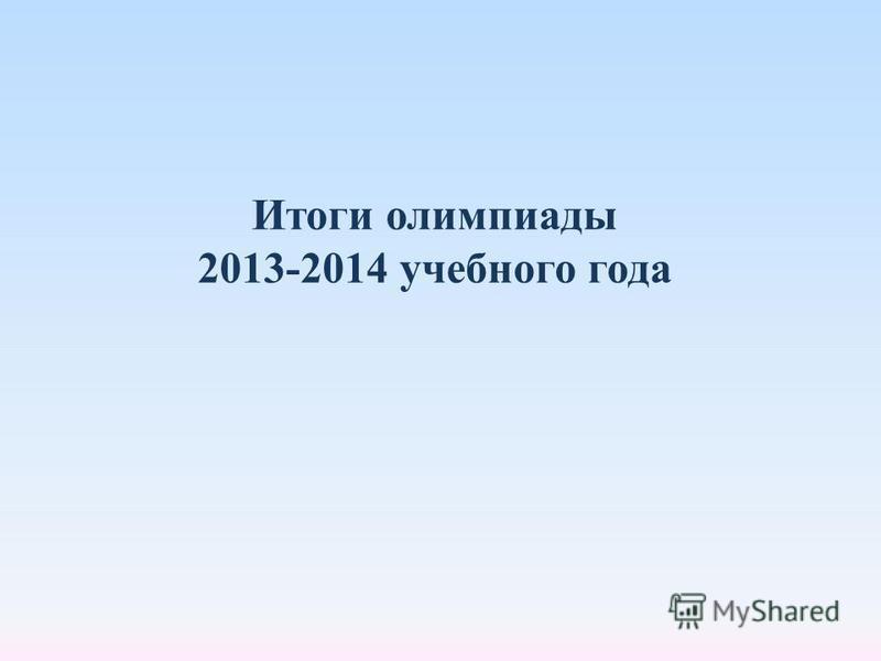 Итоги олимпиады 2013-2014 учебного года