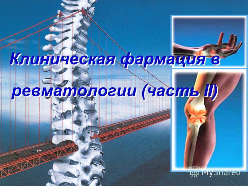 Клиническая фармация в ревматологии (часть II)