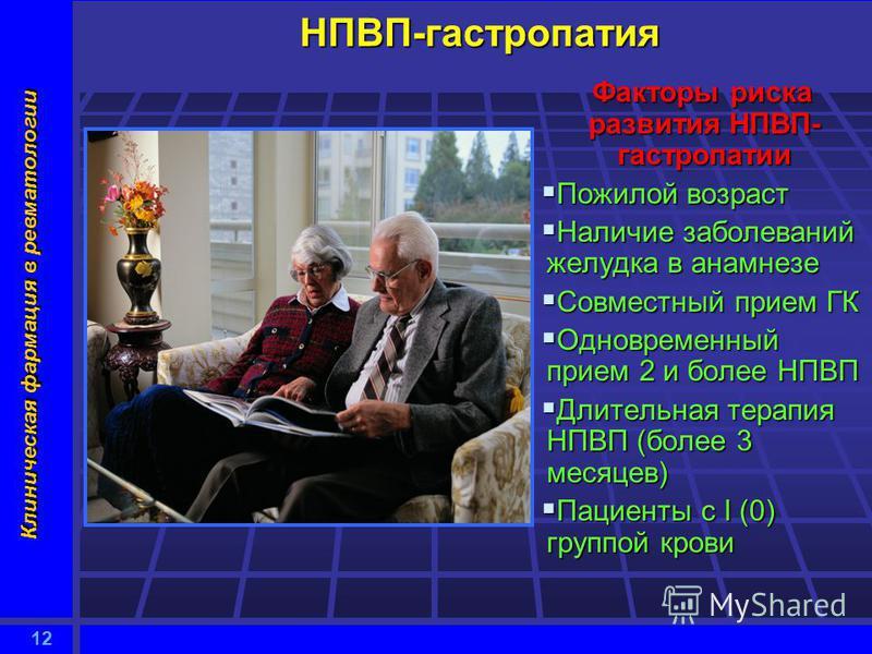 12 Клиническая фармация в ревматологии НПВП-гастропатия Факторы риска развития НПВП- гастропатии Пожилой возраст Пожилой возраст Наличие заболеваний желудка в анамнезе Наличие заболеваний желудка в анамнезе Совместный прием ГК Совместный прием ГК Одн