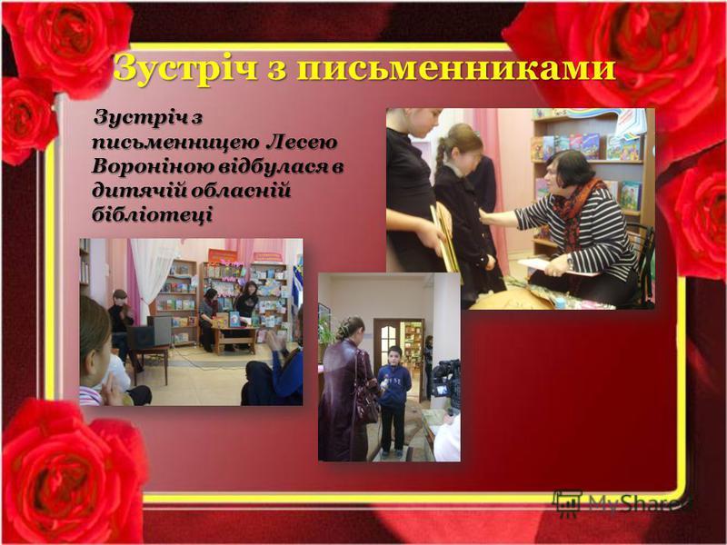 Зустріч з письменниками Зустріч з письменницею Лесею Вороніною відбулася в дитячій обласній бібліотеці Зустріч з письменницею Лесею Вороніною відбулася в дитячій обласній бібліотеці