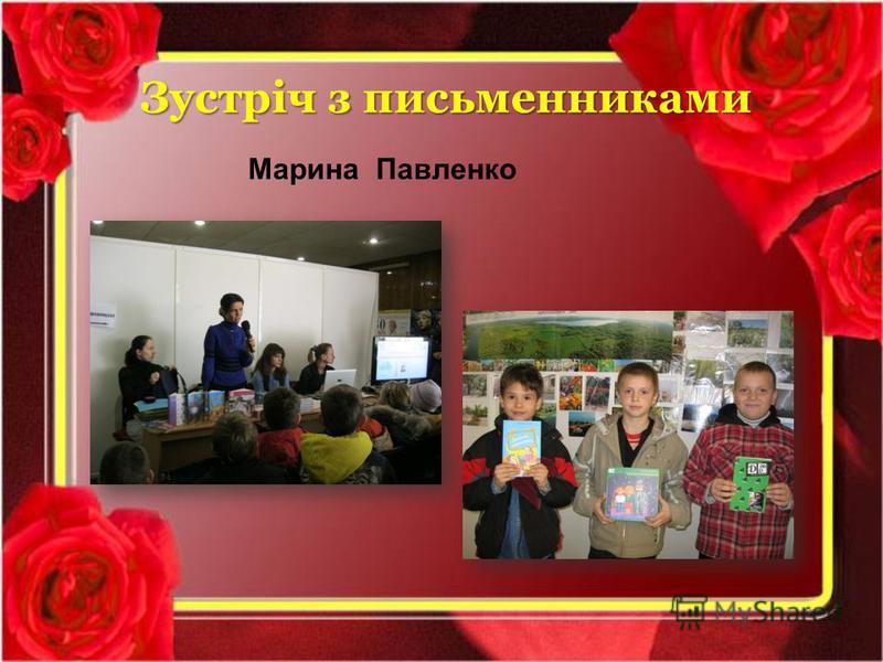 Марина Павленко Зустріч з письменниками